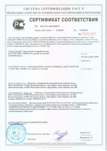 Сертификат ГОСТ на маты