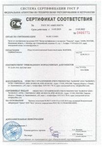 Сертификат ГОСТ на шнур