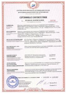 Сертификат НГ на шнур