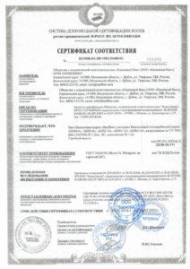 Сертификат на БИМ и вату